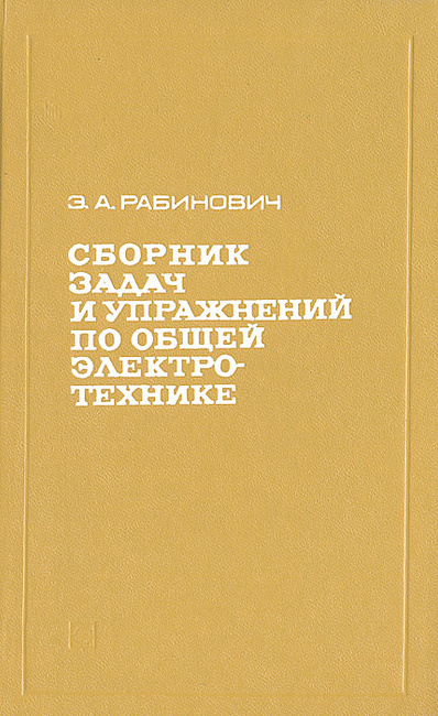 Сборник задачи по электротехнике с решением материаловедение решение задач по материаловедению