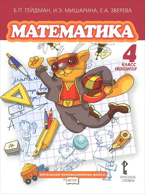 Математика гейдман 4 класс решение задач на программа на андроид решение задач по геометрии