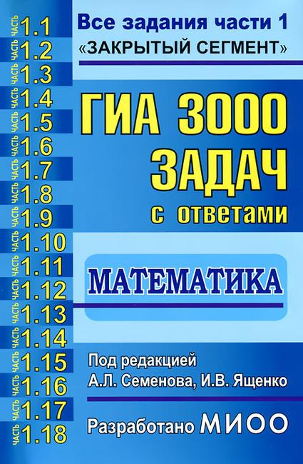 Гиа 3000 задач решения формулы решение задач на работу егэ
