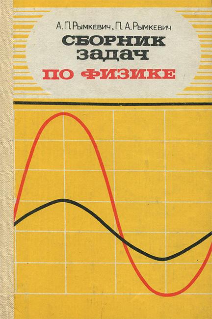 Решения задач к сборнику задач рымкевича скачать решения к сборнику задач по об