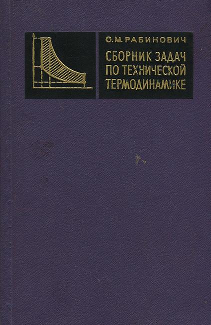 Решение задач термодинамика рабинович сборник задач по физике московкина решения