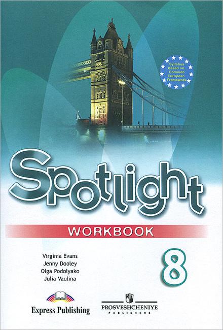Spotlight 8 (английский в фокусе. 8 класс) рабочая тетрадь.