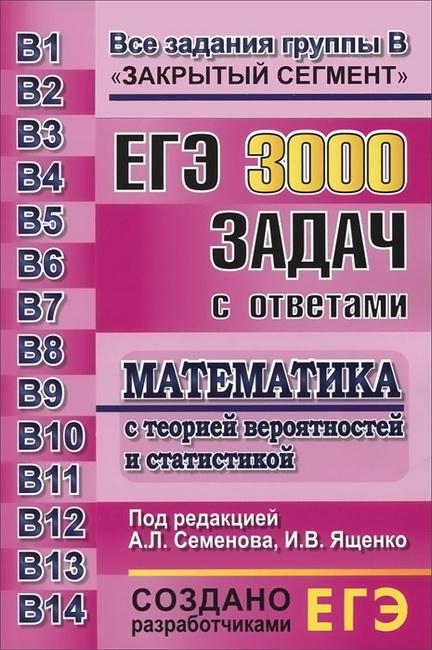 Решения на 3000 задач егэ по математике примеры олимпиадных задач и их решения