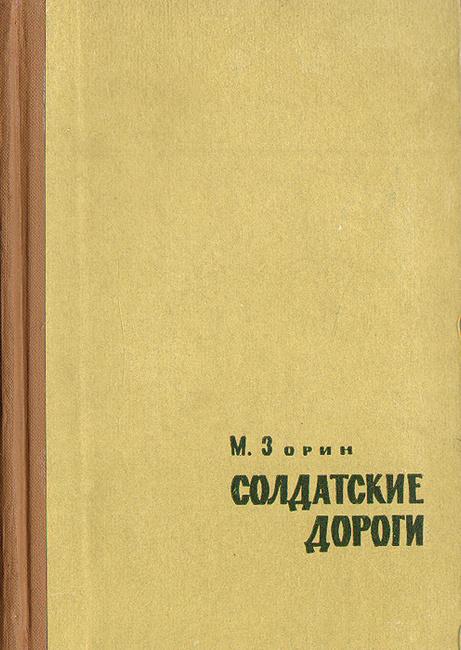 Картинки по запросу Михаил Израйлевич Зорин фото