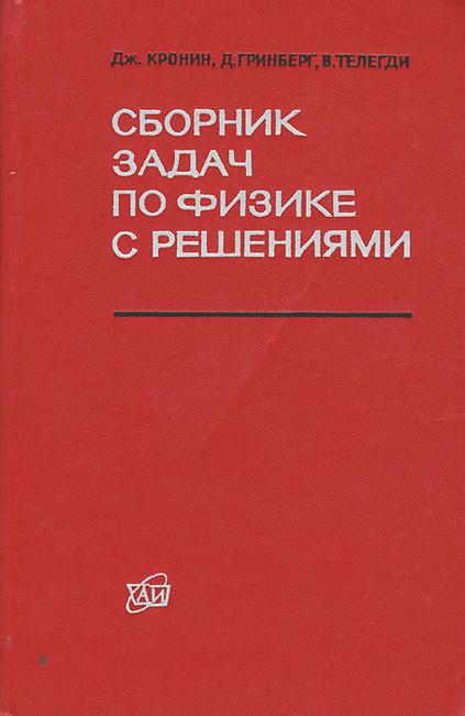 Сборник задач з физики с решениями решение задач по схеме венна
