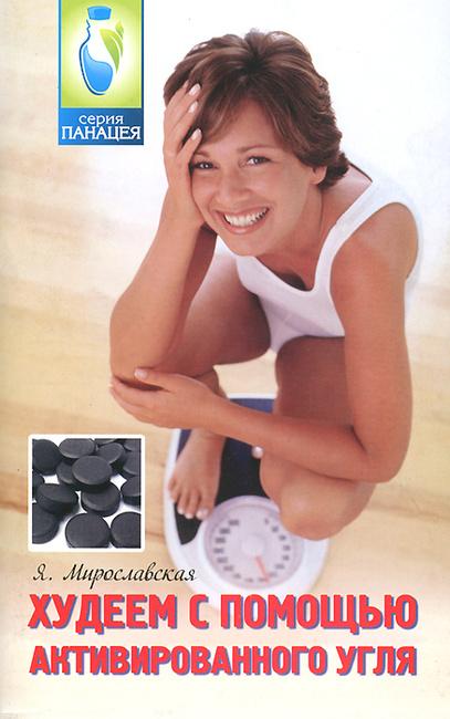 похудение с помощью активированного угля рецепт отзывы йд