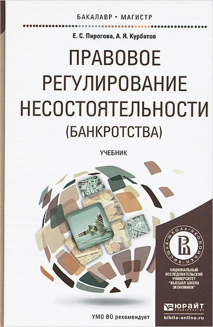 учебник несостоятельность банкротства