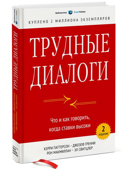 книга ставки