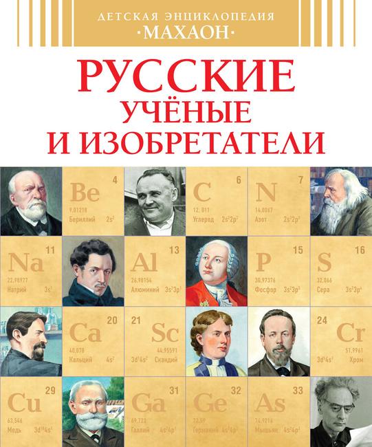 Картинки по запросу малов русские ученые и изобретатели