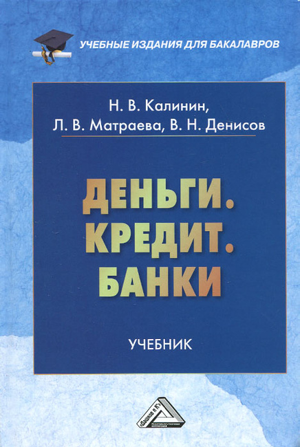 Банк деньги кредиты книга