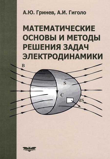 Задачи по электродинамике i с решением решение экономических задач методами динамического программирования