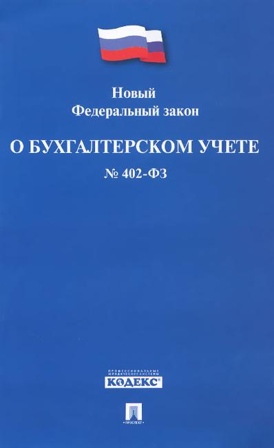 Федеральный закон об обороте земель сельскохозяйственного назначения 101 фз