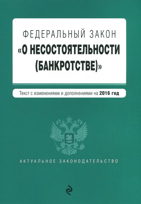 книга банкротстве