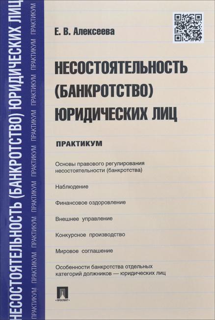 список литературы по банкротству 2014