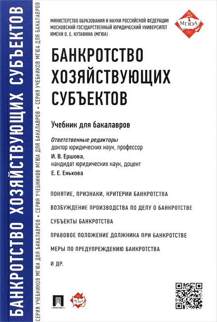 правовые основы банкротства учебное пособие