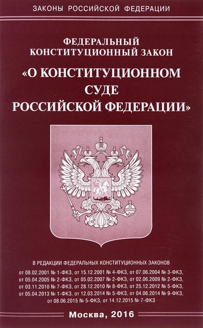Фкз о конституционном суде российской федерации