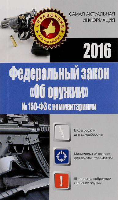 Федеральный закон об оружии статья 12
