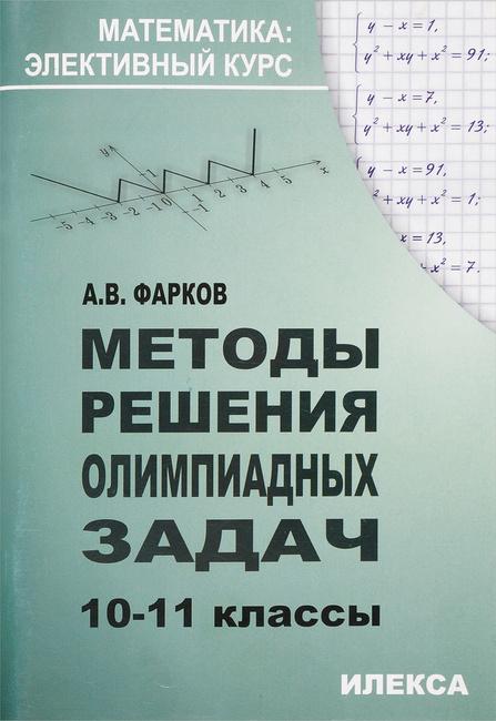 Решение олимпиадных задач по математике 11 решение задач по физике кикоин 9 класс