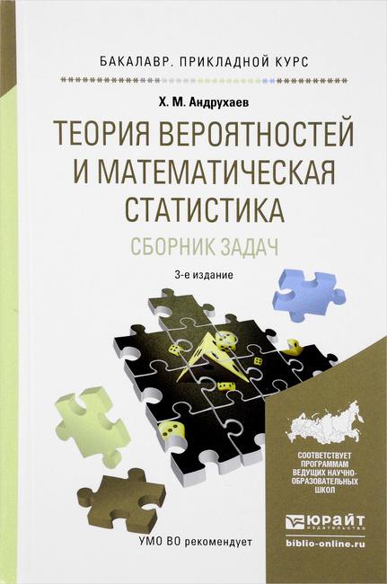 Статистика сборник задач с решением компьютерные системы поддержки решений задачи