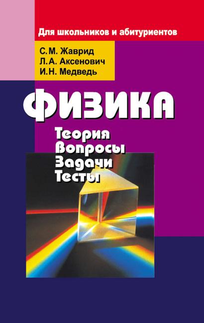 Решение сборника задач по физике ветрова решение задач по учебнику математике 5 класс