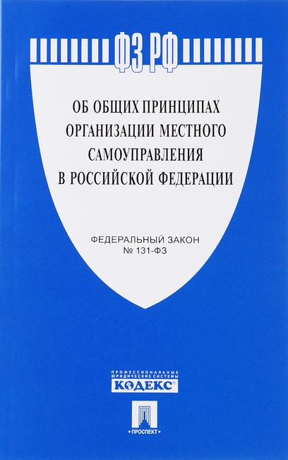 Федеральный закон о конфиденциальности информации