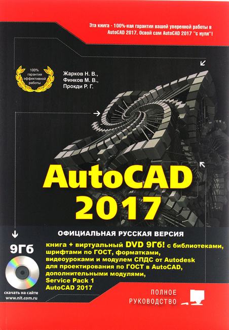 Autocad structural detailing tutorial