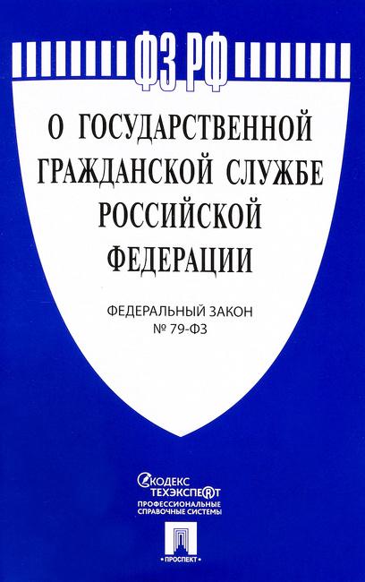 Федеральный закон рф о полиции n 3-фз от 07022011