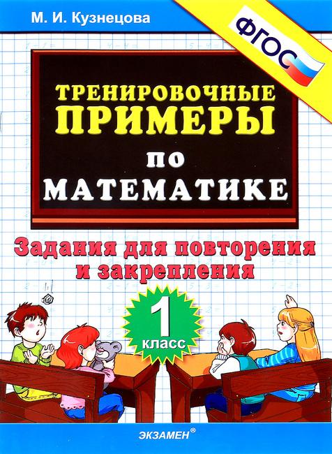 Примеры решений задач по математике из кузнецова цт 2012 по физике решение задач