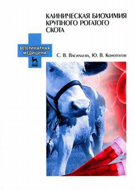 биохимия крови крс