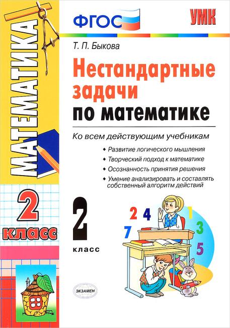 Решение нестандартных задач на олимпиадах по математике сайт по решению задач по паскалю