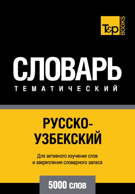Русско узбекский переводчик