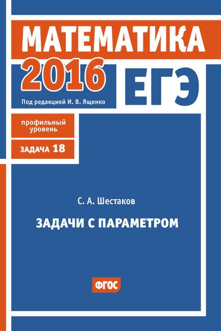 Решение задачи 18 по математике егэ 2015 примеры решения задач 8 класс