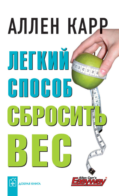 снизить вес за месяц мп3