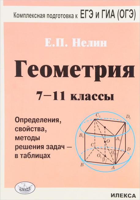 Методы решения геометрических задач пособие как сдавать экзамен с помощью