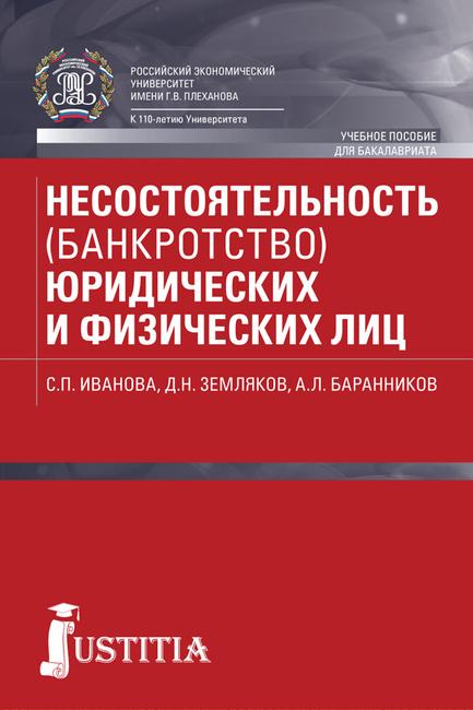 книги о банкротстве и несостоятельности предприятий