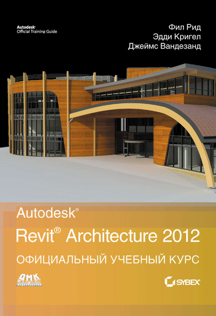 Buy Autodesk Revit Architecture - results
