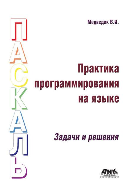 Решение задач в pascal скачать задачи и решения олимпиад по математике ответы