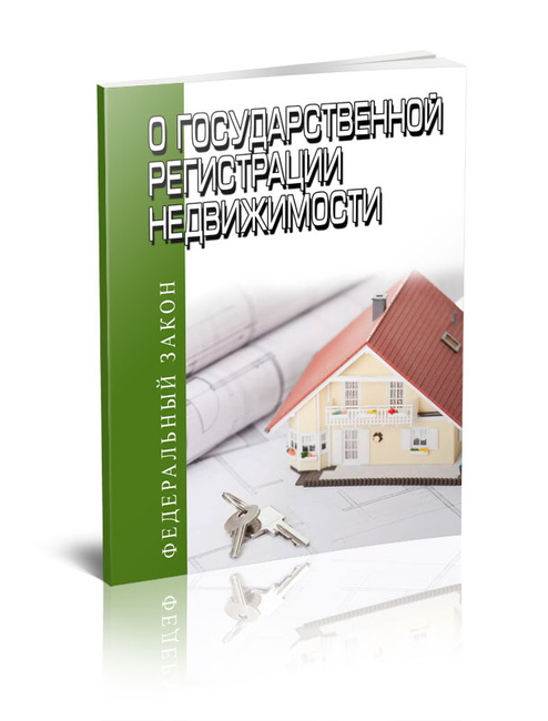 218 о государственной регистрации недвижимости