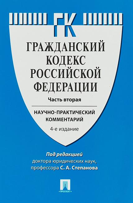 гражданский кодекс рф 2 часть