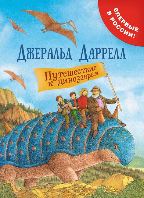 """Книга """"Путешествие к динозаврам"""""""