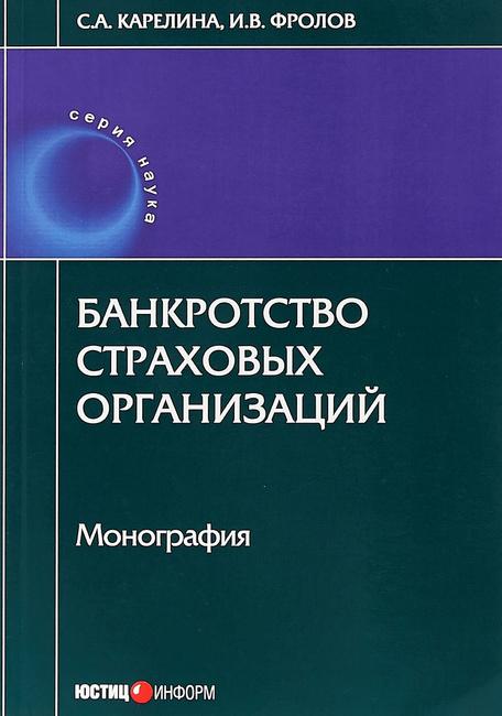 банкротство кредитных организаций учебник