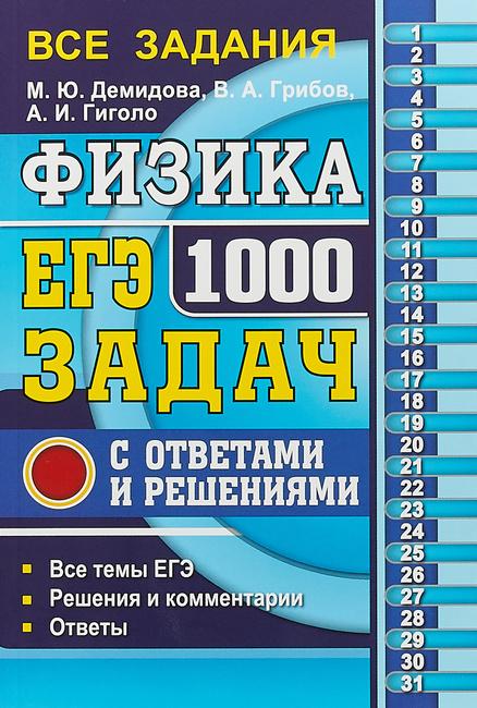 Егэ физика 1000 задач с ответами и решениями решите задачу коши операционным методом