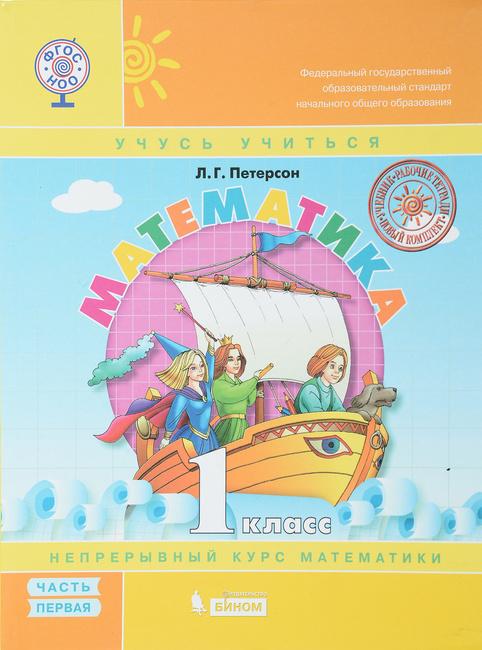 Математика. 1 класс. Учебник. Часть 1. Петерсон л. Г. | математика.