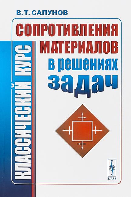Сопротивление материалов в задачах и решениях решение оперативных задач 1с практикум