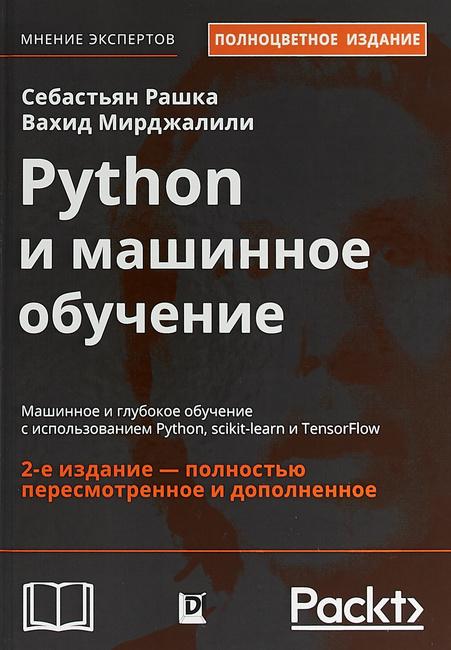 "Картинки по запросу ""Python Machine Learning: Machine Learning and Deep Learning with Python, scikit-learn, and TensorFlow на русском"""