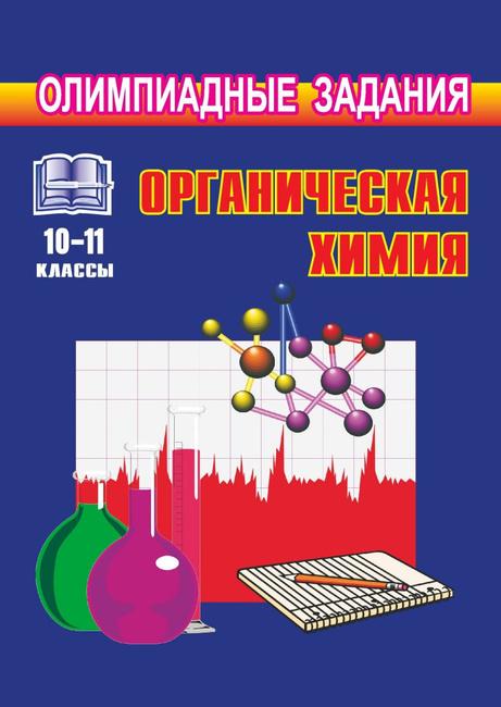 Олимпиадные задачи по химии 10 класс решения задачи по физике на газовые законы с решением