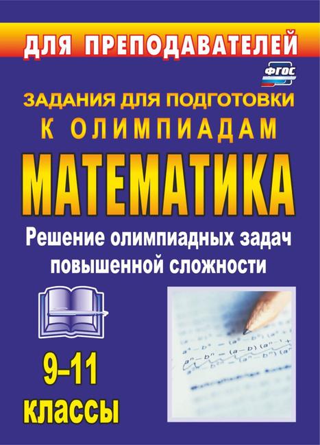 Математика решение олимпиадных задач для 8 класса решение задачи егэ