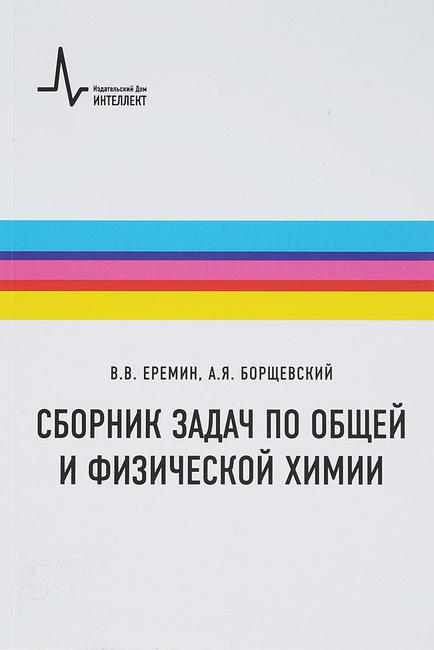 Сборник задач физической химии с решениями решить задачи по сопромат