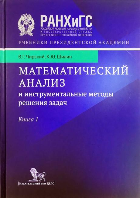 Решения задач математический анализ задачи с решениями по юридическим дисциплинам