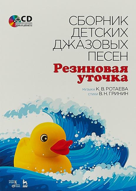 книга Collection Of Children S Jazz Songs Rubber Duck Textbook сборник детских джазовых песен резиновая уточка Cd купить в